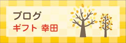 ブログ ギフト 幸田