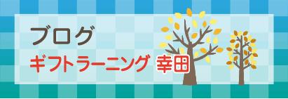 ブログ ギフト ラーニング幸田