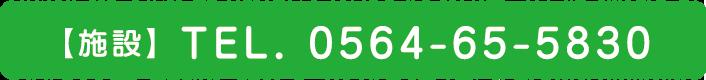 【施設】TEL. 0564-65-5830
