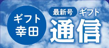 ギフト幸田通信[最新号]