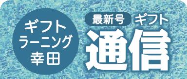 ギフト ラーニング幸田通信[最新号]